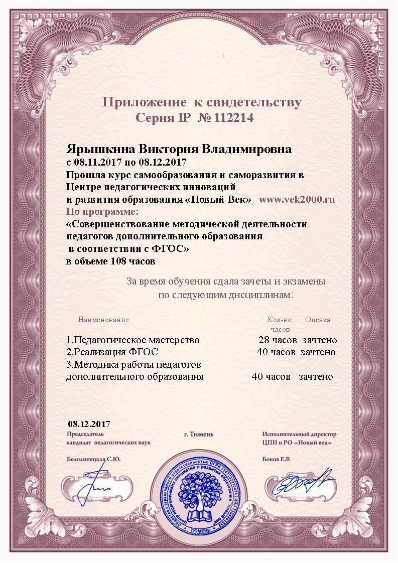 Новое образование ушинский конкурсы